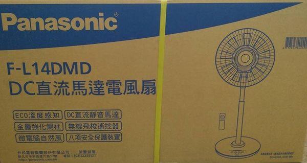 下殺-限量10台【國際牌Panasonic】14吋高級型DC直流風扇 F-L14DMD ◎順芳家電◎