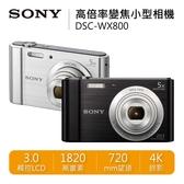 【送清潔組+讀卡機】SONY 索尼 4K 1820萬 高倍數變焦小型 數位相機 DSC-WX800 公司貨