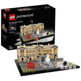 一件免運-樂高積木樂高建筑系列21029白金漢宮LEGOArchitecture積木玩具禮物xw