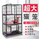 貓咪籠子貓別墅型特大號貓籠三層家用貓籠子超大自由空間室內貓屋 店慶降價