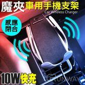 【現貨】S5魔夾 10W無線快充 全自動車用支架 感應式手機夾 車載 智能充電 車用支架 手機支架 NCC