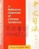 二手書R2YB《A Reference Grammar of Chinese S