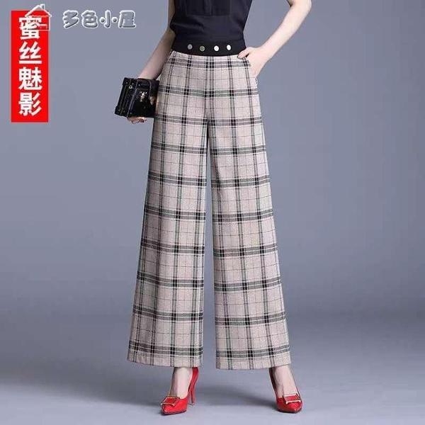 格子褲高腰寬管褲女新款春秋垂感直筒格子褲寬鬆休閒落地褲子 快速出貨
