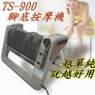 TS-900手提式滾輪腳底按摩機(手提式...