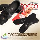 德國tacco頂級防臭鞋墊極緻黑 LV級高質感吸汗透氣 推薦熱愛高品質人士 ╭*鞋博士嚴選鞋材