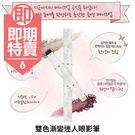 即期商品 韓國 Apieu 雙色漸變迷人眼影筆
