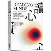 讀心:我們因此理解或誤判他人意圖的心智理論