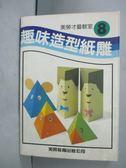 【書寶二手書T7/美工_GHA】趣味造型紙雕_鄒紀萬