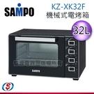 【信源】32公升 SAMPO聲寶電烤箱 KZXK32F / KZ-XK32F
