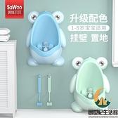 兒童小便器掛墻式小便池斗尿盆尿壺站立式坐便器馬桶【創世紀生活館】