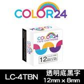 【COLOR 24】for EPSON LC-4TBN / LK-4TBN 透明底黑字相容標籤帶(寬度12mm) /適用 LW-K400/LW-200KT/LW-220DK