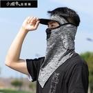 防曬帽 防曬面罩全臉冰絲頭套圍脖夏季男面巾摩托車釣魚騎行裝備 小確幸