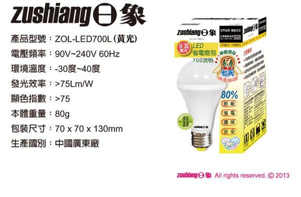 【艾來家電】【刷卡分期零利率+免運費】ZOL-LED700D/L 日象9W LED省電燈泡(白/黃光) 10入