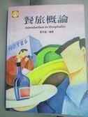 【書寶二手書T2/大學商學_YFI】餐旅概論_蘇芳基