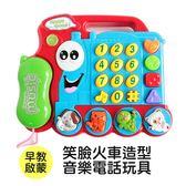 笑臉火車造型音樂電話玩具 早教啟蒙 音樂電話 英文學習