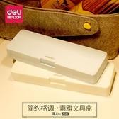 鉛筆盒 學霸文具盒抖音網紅文具盒男小學生鉛筆盒女可愛塑料磨砂多功能筆盒創意  CY潮流