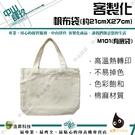 中山肆玖 客製化 帆布袋(約21cmX27cm)-M101