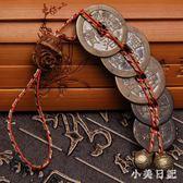 開光真品五帝錢風水古幣清代真品銅錢六帝錢 保真古錢幣 js23199『小美日記』