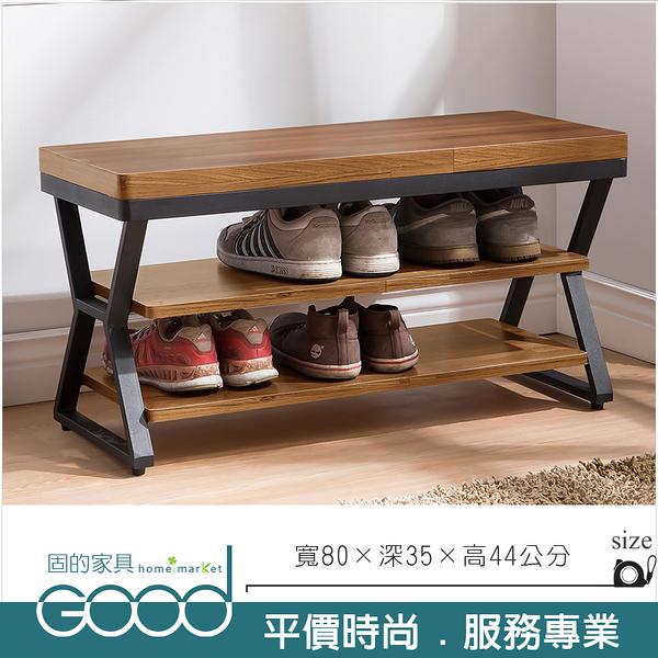 《固的家具GOOD》66-11-AHE 工業風柚木色 2.7尺座鞋櫃