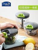 家用廚房多功能切菜器手動絞肉機絞菜攪碎菜機蒜泥器絞餡 怦然心動