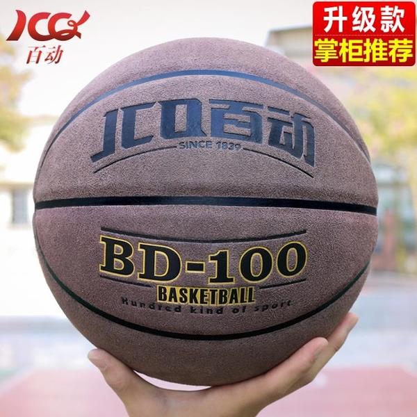 室外水泥地耐磨籃球5號兒童五號中小學生7號成人比賽翻毛籃球 【全館免運】