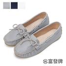 【富發牌】漫步舒適軟底豆豆鞋-白/深藍/灰 1DR32