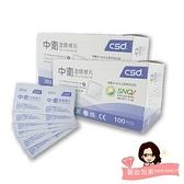 中衛 csd 酒精棉片100片/盒 一般款-藍盒【醫妝世家】