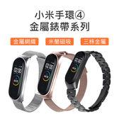 小米手環4 金屬網織 米蘭磁吸 三株精鋼 雙扣 錶帶 替換帶 腕帶 金屬 可調節 耐磨損 商務型