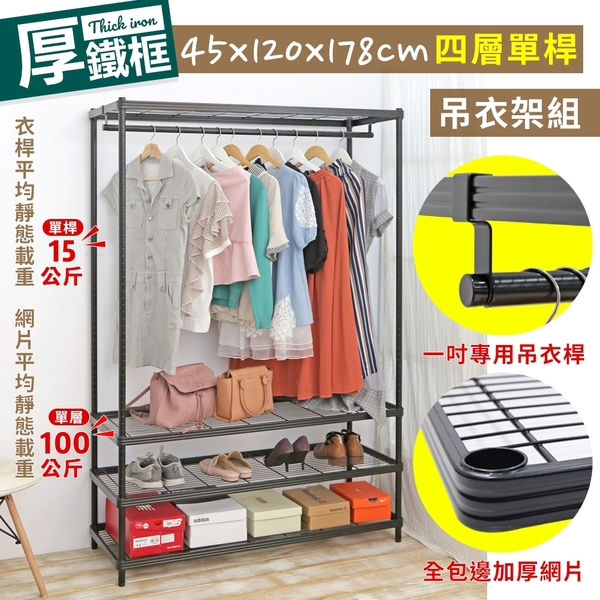 【居家cheaper】耐重厚鐵框45X120X178CM四層單桿吊衣架組 (衣櫥組/鐵架/鐵力士架/收納架)