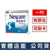 3M Nexcare 通氣膠帶-白色(1吋) 附切台 透氣膠帶