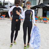 泳衣 泳裝 情侶泳裝 新款潛水衣 女水母衣 防曬浮潛長袖長褲分體速干套裝情侶沙灘沖浪服