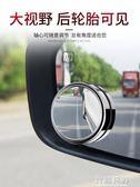 後視鏡 汽車后視鏡小圓鏡360度可調廣角倒車鏡子反光鏡盲點鏡高清輔助鏡 智聯