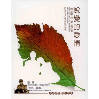 蛻變的愛情 國語原聲精選CD (12片裝)