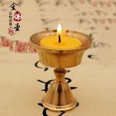 佛燈 蠟燭燭台 佛燈佛前供燈 油燈酥油燈家用燭燈座供佛銅蠟台純銅一對 曼慕衣櫃