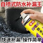自噴式防水膠屋頂漏水補漏噴劑堵漏王速乾外牆納米噴霧牆面防漏劑 【618特惠】