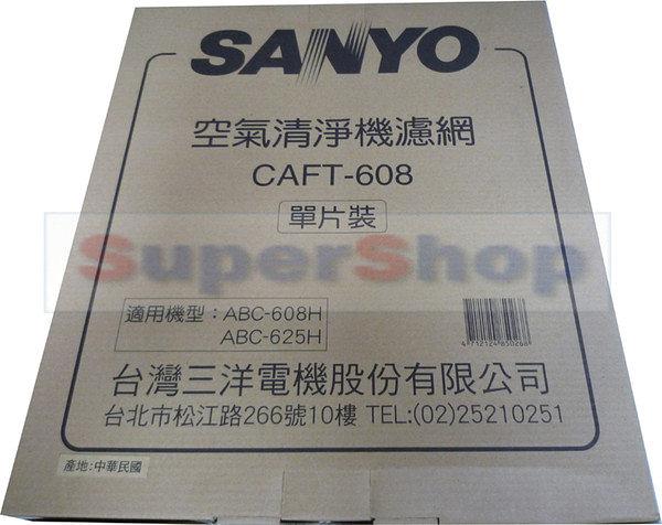 『原廠濾網』三洋空氣清淨機濾網【CAFT-608 】適用機型ABC-608H ABC-625H,一組ㄧ片裝