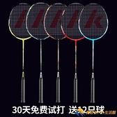 羽毛球拍雙拍全碳素耐用型超輕成人單拍羽毛球球拍套裝【勇敢者】