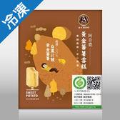 阿奇儂-黃金薯冰棒 85G*4支/【愛買冷凍】