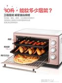 多功能電烤箱家用烘焙迷你全自動30升大容量 220V igo 露露日記