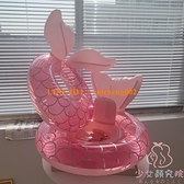 美人魚兒童座圈游泳圈可愛寶寶充氣加厚環保安全幼兒泳圈【少女顏究院】