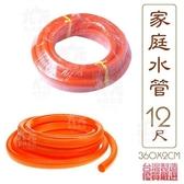 【九元生活百貨】家庭水管/12尺 塑膠水管 橘色水管 PVC水管
