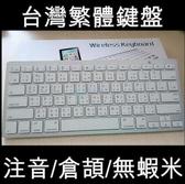 10寸超薄無線藍芽鍵盤三系統香港臺灣註音繁體外文iPad蘋果安卓