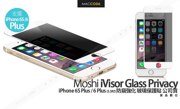 Moshi iVisor Glass Privacy iPhone 6S Plus / 6+ (5.5吋) 防窺 強化 玻璃保護貼 公司貨