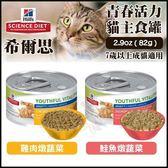 *WANG*【單罐】希爾思《青春活力貓主食罐-雞肉燉蔬菜|鮭魚燉蔬菜》7歲以上成貓 / 2.8oz(79.37g)