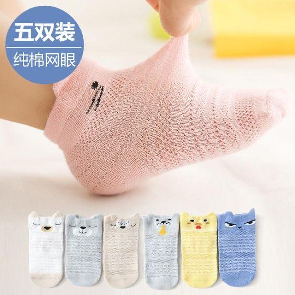 兒童襪子寶寶網眼襪夏季純棉初生嬰兒童襪子春秋0-12個月3歲新生男女薄款 至簡元素