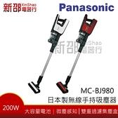 ~送氣泡水機~*新家電錧*【Panasonic國際MC-BJ980】日本製造直立無線吸塵器