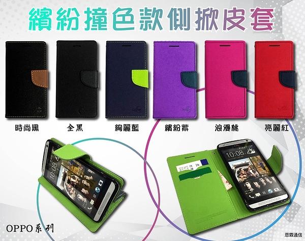 【側掀皮套】OPPO Mirror 5S A51F 5吋 手機皮套 側翻皮套 手機套 書本套 保護套