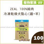 寵物家族-ZEAL 100%純肉 冷凍乾燥犬點心(雞+羊)100g