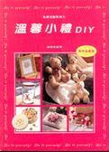 (二手書)生活巧思系列(1):溫馨小禮DIY