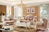 [紅蘋果傢俱] PJ-1815 皇室歐風系列 新古典沙發 經典沙發 皮沙發 布沙發 實木雕刻 別墅沙發 歐式